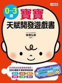(二手書)0~3歲寶寶天賦開發遊戲書