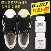 白鞋清潔劑 運動鞋小白鞋去氧化劑球鞋邊鞋底髮黃清洗劑增白劑貝殼 暖心生活馆