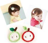 果漾妮妮  韓國款可愛蘋果 全包式/寶寶髮夾/兒童髮飾/瀏海夾/邊夾-現貨2色【H7763】