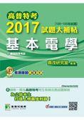 高普特考2017試題大補帖【基本電學】(100~105年試題)四等