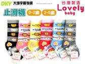 LY-2672/3672 台灣製 可愛動物園長統寶寶止滑棉襪-6雙超值組 造型襪 中筒襪 童襪 0~5歲