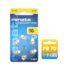 德國製造 RENATA PR70/S10/A10/10 空氣助聽 器電池(1卡6入)