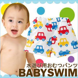 游泳尿布寶寶泳衣玩水尿布日本製BABY SWIM車子圖案