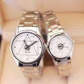 歐美簡約休閒鋼帶男女士鋼鍊錶學生手錶正韓時尚密碼個性情侶腕錶【全館免運】