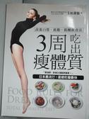 【書寶二手書T1/養生_ZCN】3周吃出瘦體質:日本最流行!這樣吃瘦最快…_池澤智,  陳佳昀