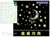 【ARDENNES】創意組合DIY壁貼/牆貼/夜光貼 YG025星星月亮