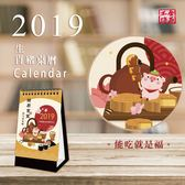 【金石工坊】2019年獨家設計 生肖豬年桌曆/月曆/年曆《零售專區,現貨供應》