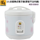 鍋寶 3人份直熱式電子鍋(厚釜不沾內鍋) RCO-3350-D
