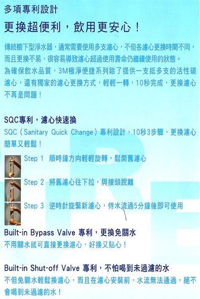 【全省免運費】3M Filtrete S003極淨便捷淨水器專用替換濾心(3US-F003-5)