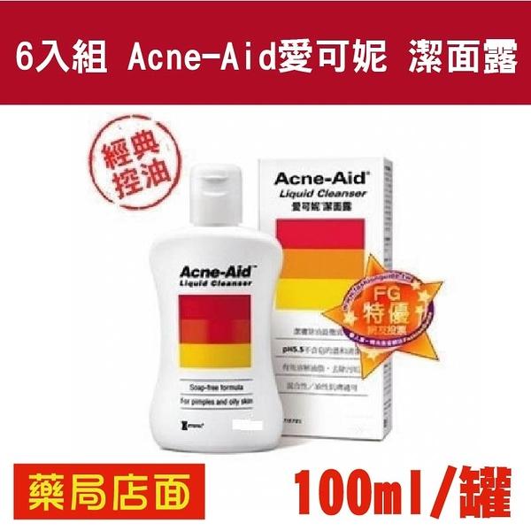 6入組 Acne-Aid愛可妮 潔面露100ml 元氣健康館