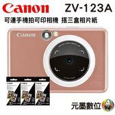 【搭ZINK™相片紙3入 ↘5690元】CANON iNSPiC【S】ZV-123A 玫瑰金 可連手機拍可印相機
