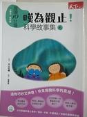 【書寶二手書T3/少年童書_AFW】嘆為觀止!科學故事集6_栗田佳織