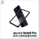 紅米Note9 Pro 壓克力透明氣囊防摔殼 手機殼 保護殼 透明殼 保護套