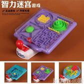 兒童益智親子游戲彈珠迷宮走珠趣味闖關玩具3d立體迷宮球魔幻迷宮    MOON衣櫥