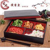 保溫飯盒 高檔日式便當盒木紋商務套餐多格加厚分格盤壽司盒塑料打包快餐盒【全館鉅惠85折】