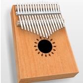 拇指琴卡林巴琴17音便攜式初學者