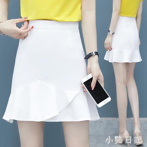 a字半身裙女夏2020新款不規則高腰顯瘦白色短裙荷葉邊包臀魚尾裙 KP1706『小美日記』