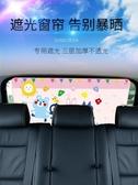 汽車後窗窗簾遮陽簾隔熱遮光防曬車用遮陽擋後擋車窗簾遮陽板 ATF 三角衣櫃