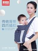 傳統嬰兒四爪背帶前抱后背式老式寶寶小孩背帶四季通用款透氣輕便 美眉新品
