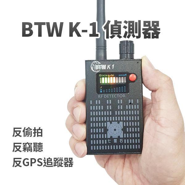 【國安單位徵信社必備】BTW K-1無線反針孔反針孔偷拍防竊聽防GPS追蹤器防跟蹤掃描器偵測器