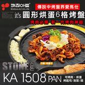 韓國 kitchen Art 圓形烘蛋6格烤盤 40cm 多格 烘蛋6格烤盤 烤盤 烤肉 燒肉 蒸蛋 烤肉盤 中秋