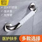浴室304不銹鋼防摔安全扶手浴缸衛生間衛浴把手欄桿廁所老人拉手 七色堇