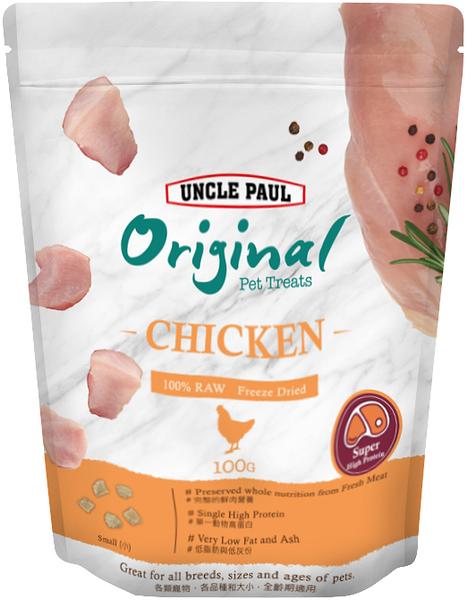 [新鮮現貨] 保羅叔叔-田園凍干鮮雞肉 凍乾零食 SIZE-S