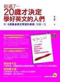 (二手書)給過了20歲才決定學好英文的人們:用「4週黃金英文學習計劃表」改變一生..
