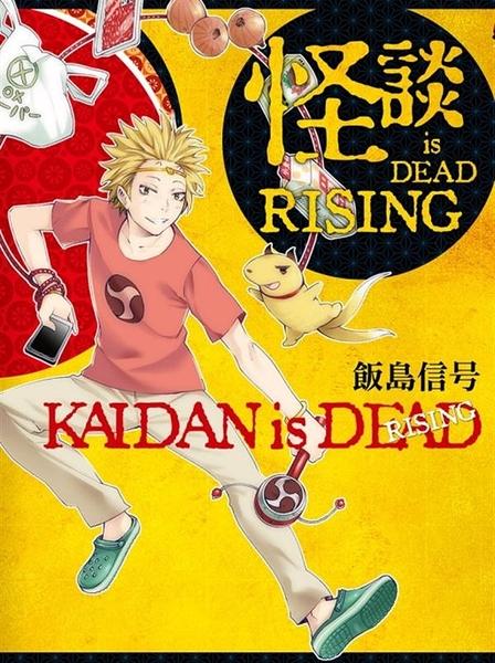 (二手書)怪談is DEAD RISING(全)