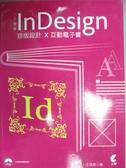【書寶二手書T6/電腦_XCS】一次學會InDesign 排版設計X互動電子書_戴孟宗, 汪玟杏