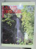 【書寶二手書T7/地理_PCN】台灣大自然深度之旅_1994年