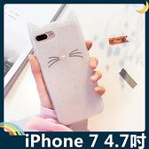 iPhone 7 4.7吋 閃粉鬍鬚貓保護套 軟殼 鬍子大臉貓 晶鑽亮片 防摔全包款 矽膠套 手機套 手機殼