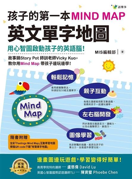 (二手書)孩子的第一本Mind Map英文單字地圖