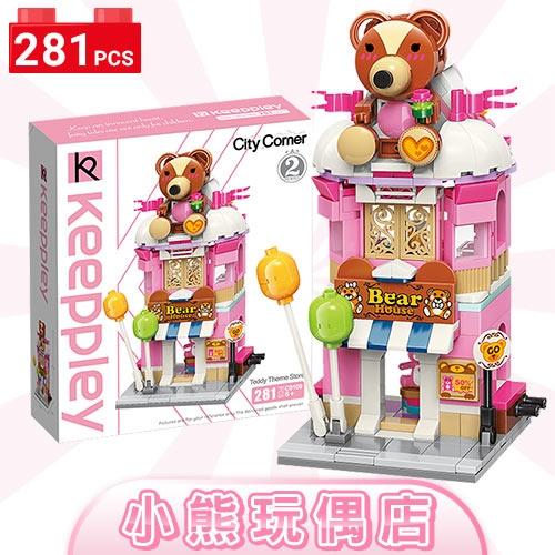 街景積木-小熊玩偶店