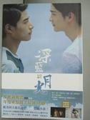 【書寶二手書T7/一般小說_HEJ】深藍與月光:影劇改編小說_冬彌