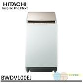 限區含配送+基本安裝 HITACHI 日立 AI 直立洗脫烘 洗衣機 琉璃金 BWDV100EJ(N)