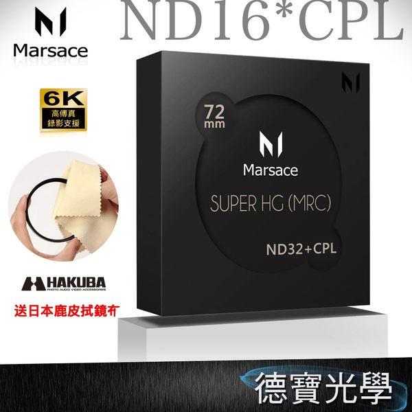 Marsace SHG ND16 *CPL 偏光鏡 減光鏡 72mm 送好禮 高穿透高精度 二合一環型偏光鏡 風景攝影首選