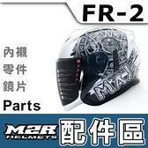 M2R 安全帽 配件 FR-2 FR2 內襯組 頭襯+耳襯|23番 半罩 3/4 內襯全可拆 原廠配件
