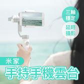 米家 手持 手機雲台 小米 360度 三軸穩定器 智能追補 持久續航 延遲攝影 防手震 網美必備