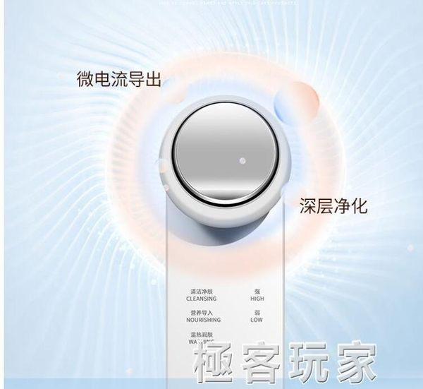 雅白導入儀電子美容儀器洗臉儀器潔面儀按摩儀臉部家用 『極客玩家』
