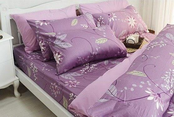 紫色普羅旺、100% 精梳棉 【床包6X6.2尺/枕套X2/雙人被套(無鋪棉)】4件組 台灣製