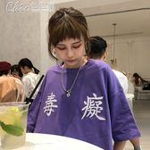 夏裝韓版個性刺繡圓領打底衫上衣bf原宿風寬鬆短袖T恤女學生「Chic七色堇」