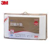 3M防蹣床墊中密度(加高型)單人3.5x6.2 - 7100000610【AF05063】JC雜貨
