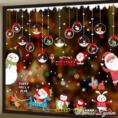 聖誕節老人樹商場店鋪裝飾品布置櫥窗貼玻璃貼紙墻貼畫雪花門貼紙 igo 范思蓮恩