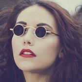 閨蜜太陽眼鏡 歐美金屬太子鏡朋克復古小圓形墨鏡太陽鏡眼鏡個性【非凡】