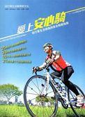 (二手書)愛上安心騎: 自行車生活禮儀與安全騎乘指南