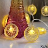 水果檸檬片LED裝飾燈帶彩燈閃燈串網紅燈宿舍寢室房間臥室布置燈第一個 叮噹百貨