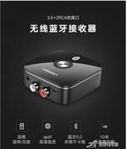 音頻接收器 藍芽5.0接收器aux音頻無線轉接老式音響音箱功放耳機3.5家用連接臺式 樂芙美鞋