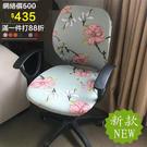 電腦椅套 辦公轉椅套 分體升降椅職員椅 彈力椅套