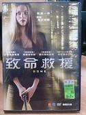 挖寶二手片-N04-049-正版DVD-電影【致命救援】-亞曼達塞佛瑞 珍妮佛卡本特 丹尼爾桑亞塔 魏斯班特